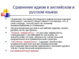 Сравнение идиом в английском и русском языках Сравнение пословиц (поговорок) и и