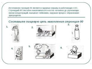 Источником стронция-90 являются ядерные взрывы и работающие АЭС. Стронцций-90 сп