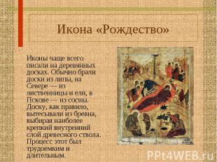 Икона «Рождество» Иконы чаще всего писали на деревянных досках. Обычно брали дос