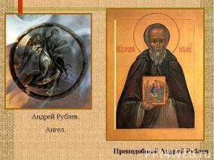 Андрей Рублев. Ангел. Преподобный Андрей Рублев