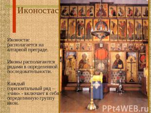 Иконостас Иконостас располагается на алтарной преграде. Иконы располагаются ряда