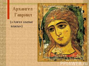 Архангел Гавриил («Ангел златые власы»)