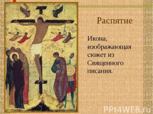 Распятие Икона, изображающая сюжет из Священного писания.