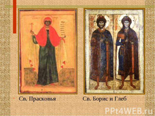 Св. Прасковья Св. Борис и Глеб