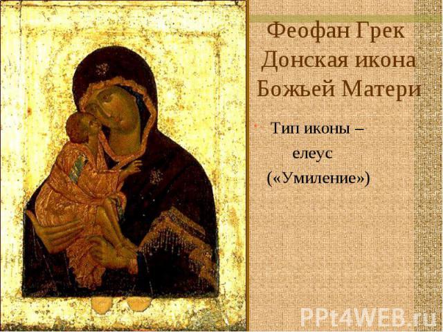 Феофан Грек Донская икона Божьей Матери Тип иконы – елеус («Умиление»)