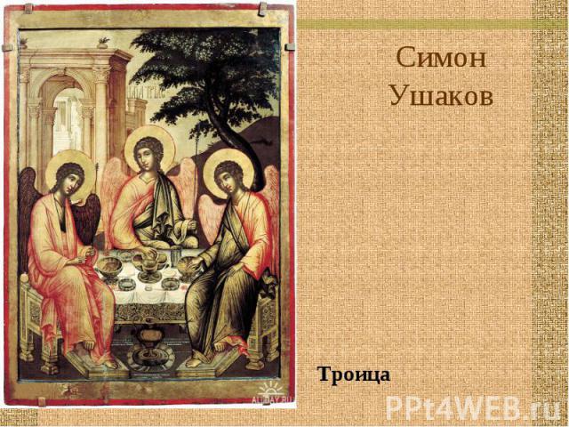 Симон Ушаков Троица