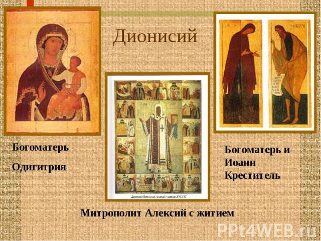 ДионисийБогоматерь Одигитрия Митрополит Алексий с житием Богоматерь и Иоанн Креститель