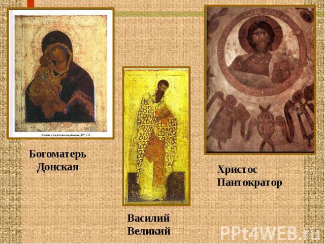 Богоматерь Донская Василий Великий Христос Пантократор