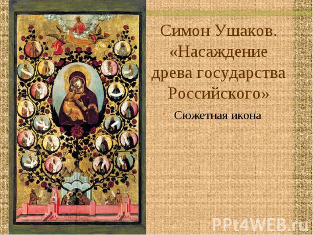 Симон Ушаков. «Насаждение древа государства Российского» Сюжетная икона
