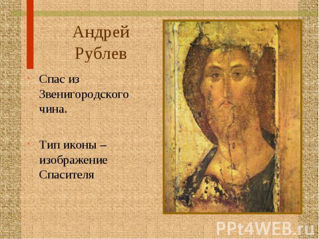 Андрей Рублев Спас из Звенигородского чина. Тип иконы – изображение Спасителя