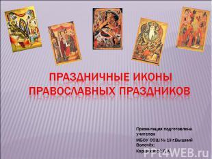 Праздничные Иконы Православных праздников Презентация подготовлена учителем МБОУ