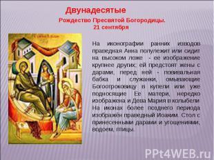 Двунадесятые Рождество Пресвятой Богородицы. 21 сентября На иконографии ранних и