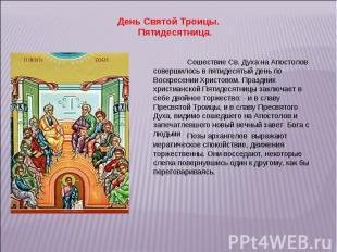 День Святой Троицы. Пятидесятница. Сошествие Св. Духа на Апостолов совершилось в