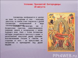 Успение Пресвятой Богородицы. 28 августа Богоматерь изображается в центре на лож
