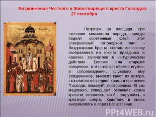 Воздвижение Честного и Животворящего креста Господня. 27 сентября Патриарх на пл