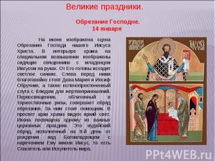 Великие праздники. Обрезание Господне. 14 января На иконе изображена сцена Обрез
