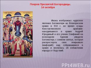 Покров Пресвятой Богородицы. 14 октября  Икона изображает чудесное явление Бого