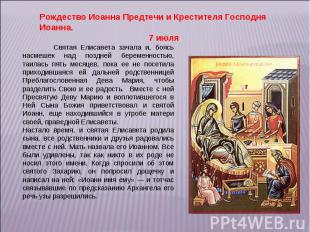 Рождество Иоанна Предтечи и Крестителя Господня Иоанна. 7 июля Святая Елисавета