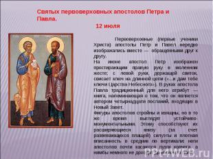 Святых первоверховных апостолов Петра и Павла. 12 июля Первоверховные (первые уч