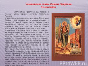 Усекновение главы Иоанна Предтечи. 11 сентября Святой Иоанн Креститель был посаж