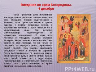 Введение во храм Богородицы. 4 декабря Когда Пресвятой Деве исполнилось три года
