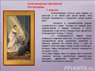 Благовещение Пресвятой Богородицы. 7 апреля Благовещение застало деву Марию за р
