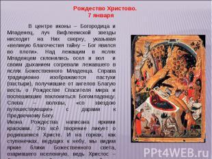 Рождество Христово. 7 января В центре иконы – Богородица и Младенец, луч Вифлеем