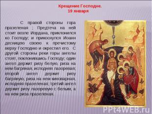 Крещение Господне. 19 января С правой стороны гора празеленая ; Предтеча на ней