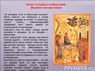 Вход Господень в Иерусалим (Вербное воскресение) На молодом осле в Иерусалим въ