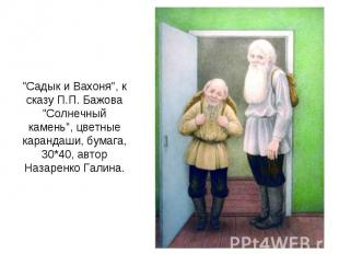 """""""Садык и Вахоня"""", к сказу П.П. Бажова """"Солнечный камень"""", цветные карандаши, бум"""