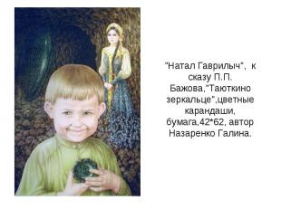 """""""Натал Гаврилыч"""", к сказу П.П. Бажова,""""Таюткино зеркальце"""",цветные карандаши, бу"""