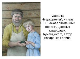"""Данилка Недокормыш"", к сказу П.П. Бажова ""Каменный цветок"", цветные карандаши,"