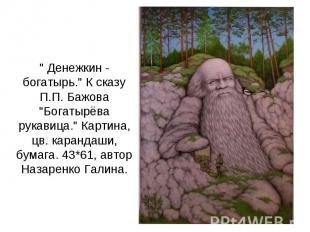 """ Денежкин - богатырь."" К сказу П.П. Бажова ""Богатырёва рукавица."" Картина, цв."