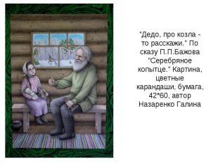 """""""Дедо, про козла - то расскажи."""" По сказу П.П.Бажова """"Серебряное копытце."""" Карти"""