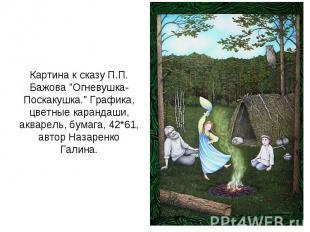 "Картина к сказу П.П. Бажова ""Огневушка-Поскакушка."" Графика, цветные карандаши,"