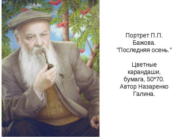Портрет П.П. Бажова.