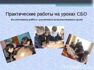Практические работы на уроках СБО Коллективная работа с различным комплектование