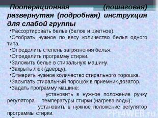 Пооперационная (пошаговая) развернутая (подробная) инструкция для слабой группы