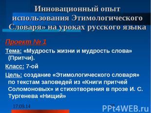 Инновационный опыт использования Этимологического Словаря» на уроках русского яз