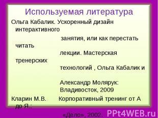 Используемая литература Ольга Кабалик. Ускоренный дизайн интерактивного занятия,