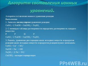 Алгоритм составления ионных уравнений. Алгоритм составления ионного уравнения ре