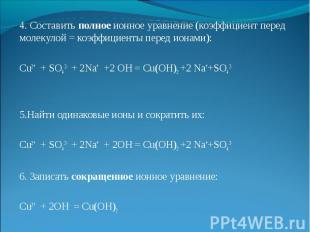 4. Составить полное ионное уравнение (коэффициент перед молекулой = коэффициенты