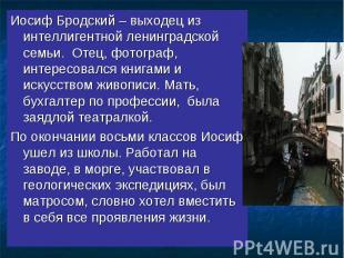 Иосиф Бродский – выходец из интеллигентной ленинградской семьи. Отец, фотограф,
