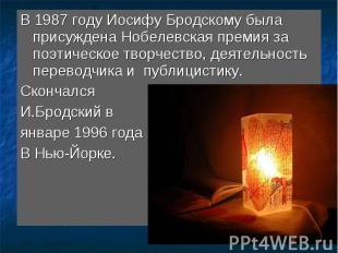 В 1987 году Иосифу Бродскому была присуждена Нобелевская премия за поэтическое т