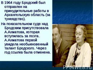 В 1964 году Бродский был отправлен на принудительные работы в Архангельскую обла