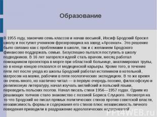 Образование В 1955 году, закончив семь классов и начав восьмой, Иосиф Бродский б