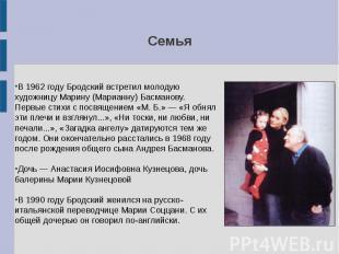 Семья В 1962 году Бродский встретил молодую художницу Марину (Марианну) Басманов