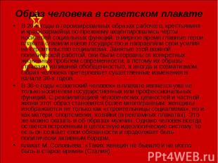 Образ человека в советском плакате В 20-е годы в героизированных образах рабочег