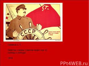 Ефимов Б. Е. Капитан страны Советов ведет нас от победы к победе! 1933