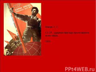 Клуцис Г. Г. СССР - ударная бригада пролетариата всего мира. 1931